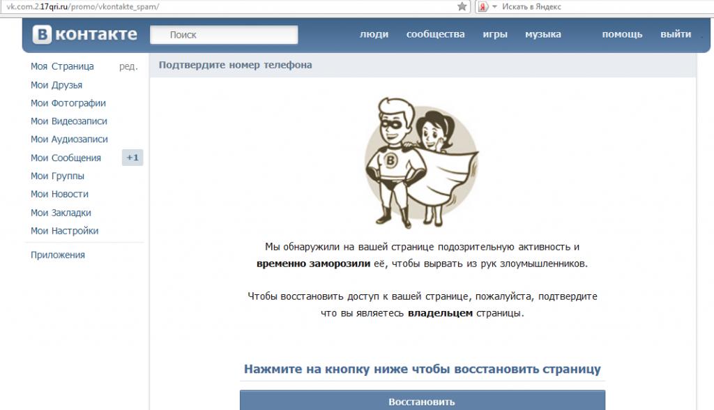 Мошенничество в интернете - фишинг.