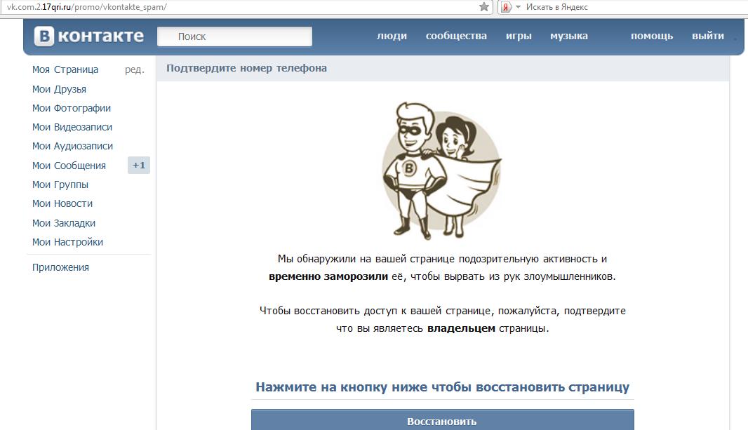 Как сделать фишинговую ссылку вконтакте
