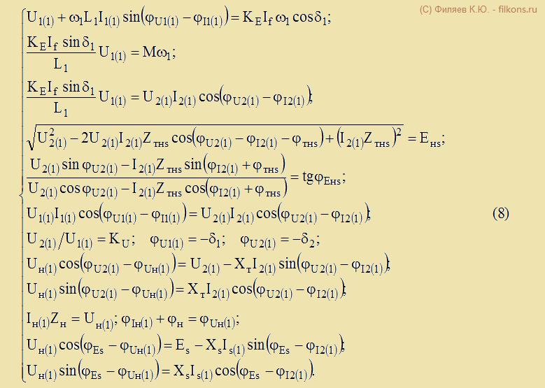 Уравнения режима комплекса с эквивалентным преобразователем частоты