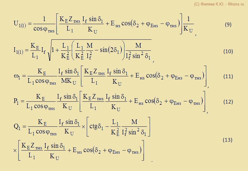 Математическая модель комплекса с эквивалентным преобразователем частоты