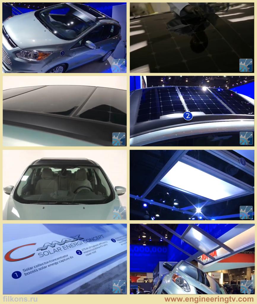 Ford C-Max – автомобиль с солнечной батареей на крыше.